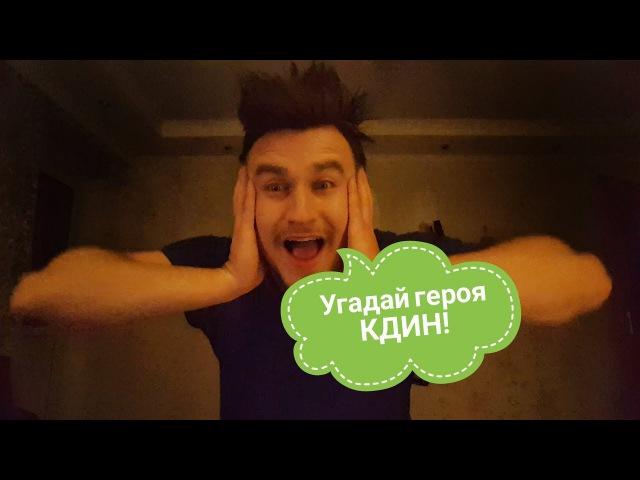 Угадай актера Киев днем и ночью Игра!