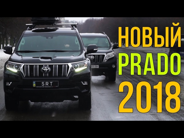 Прадо 2018: до чего докатилась Тойота? SRT