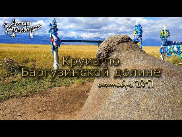 Круиз по Баргузинской долине. Легенды Баргузинской долины