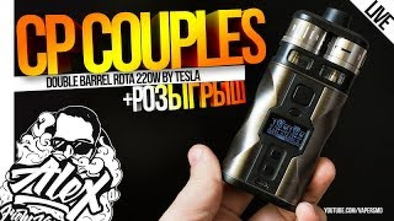 CP Couples Double Barrel Kit l by TeslaCigs l РОЗЫГРЫШ l Alex VapersMD review 🚭🔞