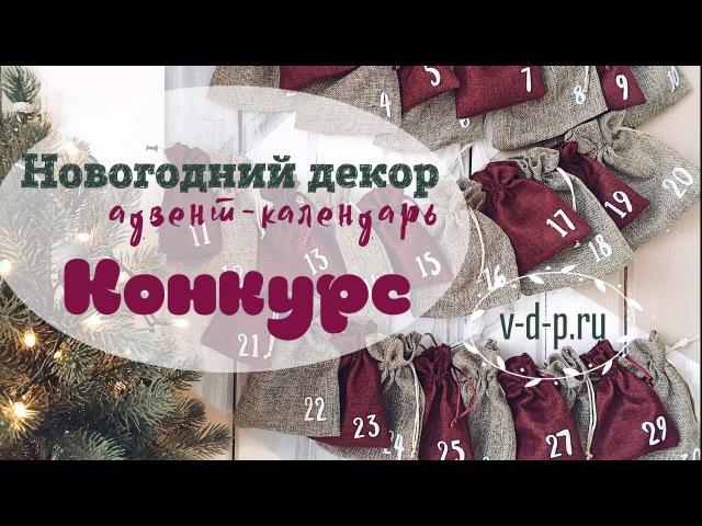 Новогодний декор🎄: АДВЕНТ КАЛЕНДАРЬ | Конкурс