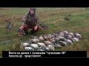 Охота на гуся ЖЕСТЬ