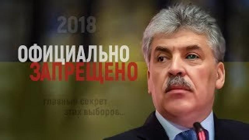 Полное разоблачение Грудинина! Путин подкупает блогеров! Выборы 2018