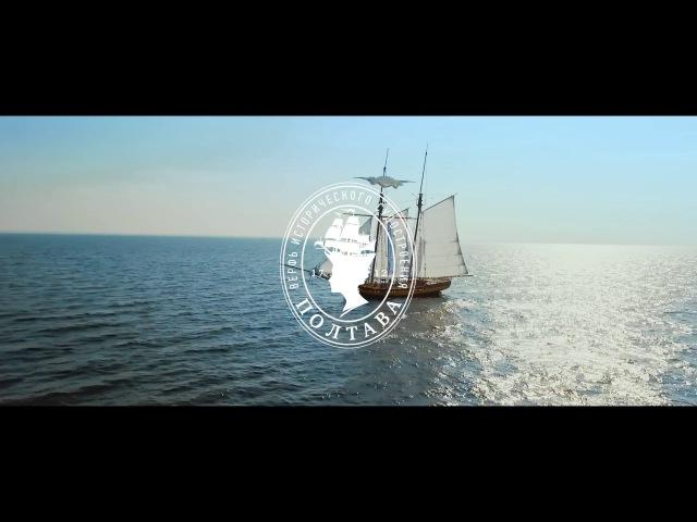 Историческая верфь Полтава The historical shipyard Polltava