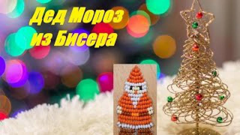 Дед Мороз из Бисера Мастер Класс Параллельное Плетение Santa Claus from Beads Master Class