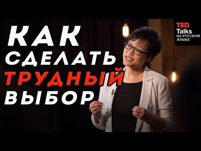 КАК СДЕЛАТЬ ТРУДНЫЙ ВЫБОР - Рут Чанг - TED на русском