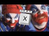 КЛОУН-АГРЕССОР - НАЖМИ Х ЧТОБ НЕ УМЕРЕТЬ! - PRESS X TO NOT DIE