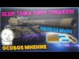 Обзор танка Super Conqueror - новинка обновления 9.20.1 WoT. Как танк? Лучше чем FV 215B?