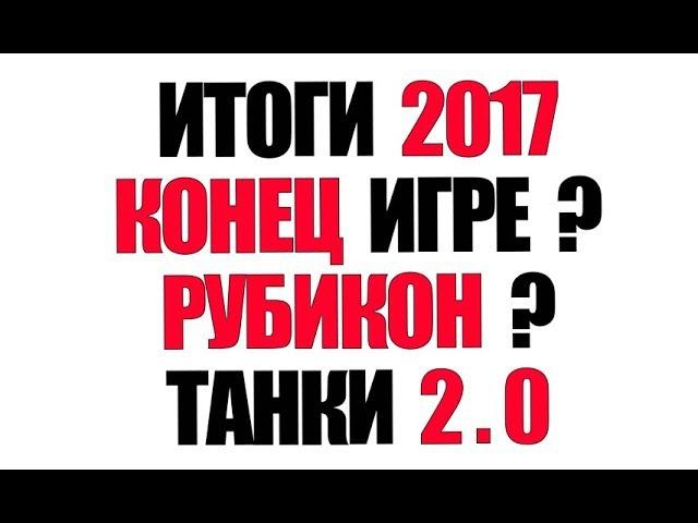 ИТОГИ 2017 КАК ИЗМЕНИЛИСЬ ТАНКИ | Это Рубикон WoT.