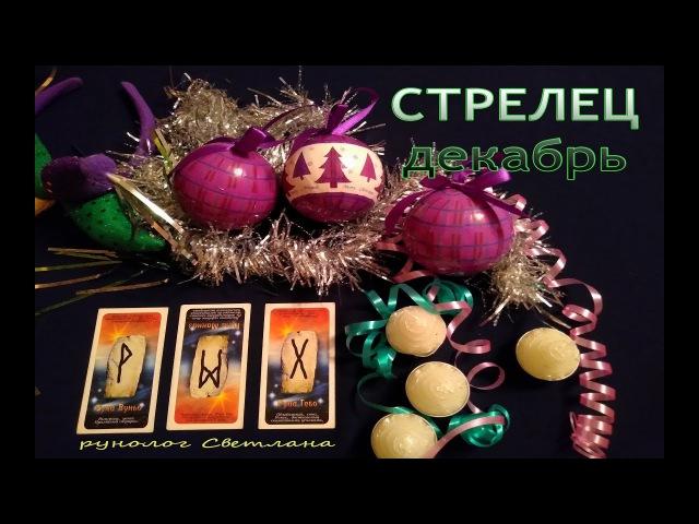 СТРЕЛЕЦ декабрь - рунный гороскоп