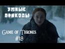 Игра Престолов - Умные приколы. Game of Thrones - Smart Jokes 18
