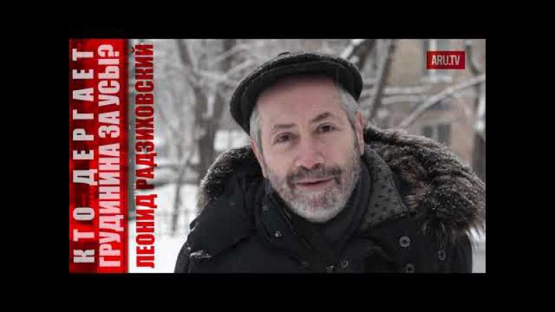 Грудинин скромный герой российских выборов Леонид Радзиховский
