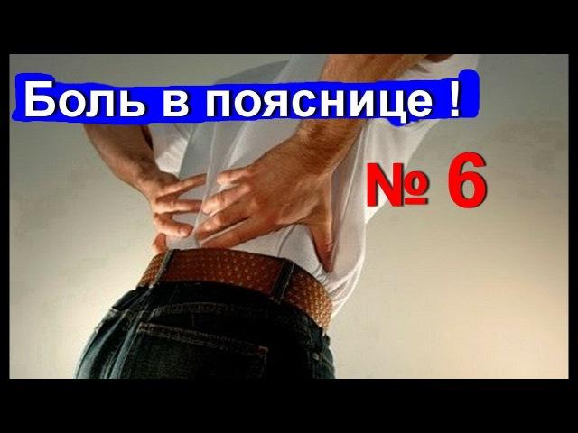 Боль в пояснице. Болит спина. Воспалился седалищный нерв - народное лечение №6
