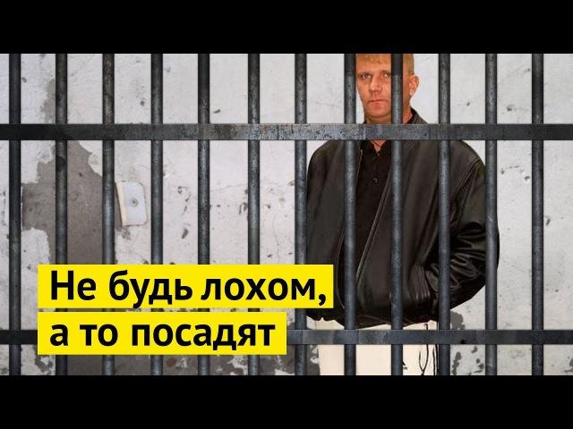 Varlamov и Бадамшин. Вам срочно нужен адвокат: как не сесть в тюрьму