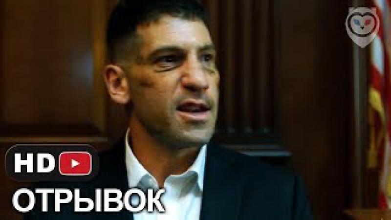 Каратель: речь в суде — Отрывок из сериала Сорвиголова