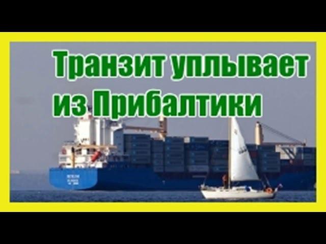Порты России готовятся окончательно забрать транзит у Прибалтики