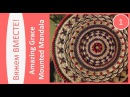 Вяжем вместе ковер из шнура Amazing Grace Mounted Mandala Часть 1