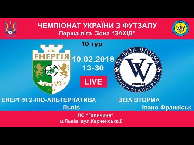 Перша ліга Енергія 2-ЛЮ-Альтернатива - Віза-Вторма (Ів.-Франківськ) 13.30 LIVE