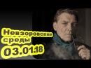Александр Невзоров Пусть на выборах меряются кнопками 03 01 18