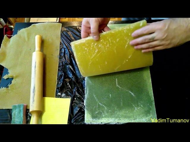 Пчеловодство Своя вощина в домашних условиях из воска со своей пасеки Your wax at home
