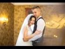 Свадебный клип 11.08.17