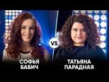 Софья Бабич vs Татьяна Парадная | Шоу Успех