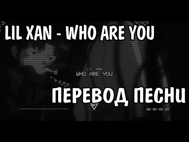 Lil Xan - Who are you НА РУССКОМ РУССКИЕ СУБТИТРЫ ПЕРЕВОД