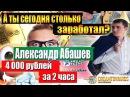 ✅ Команда ENERGY ✅ Александр Абашев ✅ 4 000 рублей за два часа работы