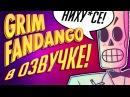 Grim Fandango 1 Отравление! Прохождение Русская озвучка