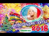 Новогодние песни C Новым Годом 2018! ЛУЧШИЕ НОВОГОДНИЕ ХИТЫ 2018 New Year's songs C N