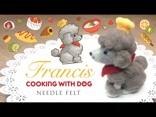 DIY Needlefelt Poodle Collaboration with Cooking With Dog