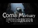 Coma Mortuary полное прохождение