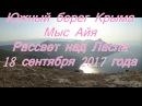 Южный берег Крыма, мыс Айя .Рассвет над Ласпи 18 сентября 2017 года.
