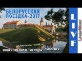 Путешествие в Беларусь на машине 2017 | Минск, Смоленск, Несвиж (Несвижский замок)