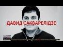 Vox Populi Давид Сакварелідзе заступник генпрокурора 2015 2016 рр Сакварелидзе