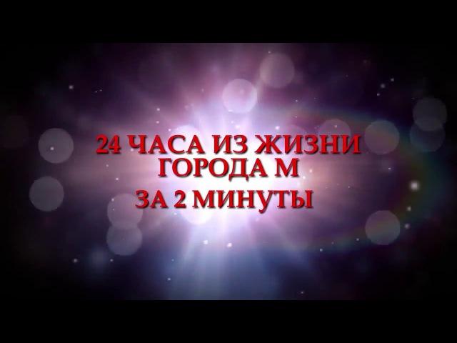 24 часа из жизни Города М за 2 минуты (14-15 января 2018г.) классно вышло:) Макс Стоялов