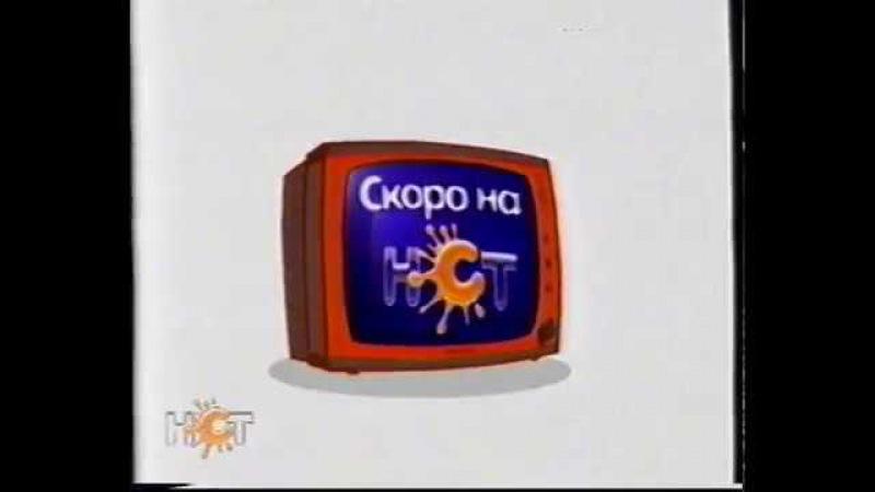 НСТ - Программа передач на 2 часа (2006)
