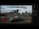 Вспомнить все в World of Tanks
