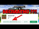РАЗРАБОТЧИКИ СДЕЛАЛИ МАЙНКРАФТ БЕСПЛАТНЫМ !?? КАК СКАЧАТЬ Minecraft PE 1.2 - 1.3