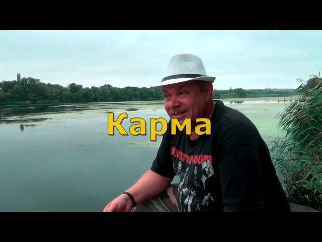 Жизнь после смерти - что такое карма с Кумицким Олегом Петровичем.