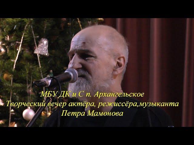 Пётр Мамонов. Творческий вечер актёра,музыканта в МБУ ДК и С п. Архангельское.