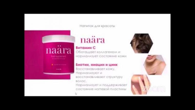 Коротко о коллагеновом напитке НААРА! Видео для ЮЛГ!