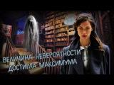 Анна Крут и Валерия Осенняя Книжный клуб заблудших душ Говорящая с призраками...