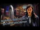 Анна Крут и Валерия Осенняя Книжный клуб заблудших душ Говорящая с призраками