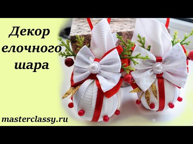 How to make Christmas tree decor. Как украсить елку? Декор елочного шара своими руками
