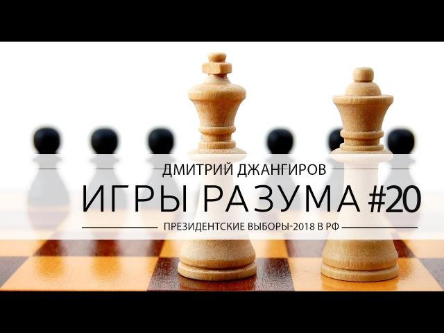 Дмитрий Джангиров, Игры разума, эпизод: Президентские выборы-2018 в РФ