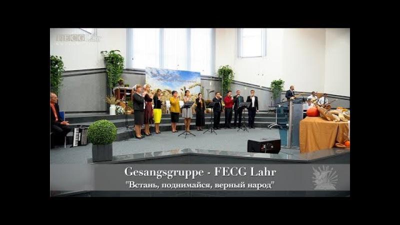 FECG Lahr Gesangsgruppe Встань поднимайся Верный народ