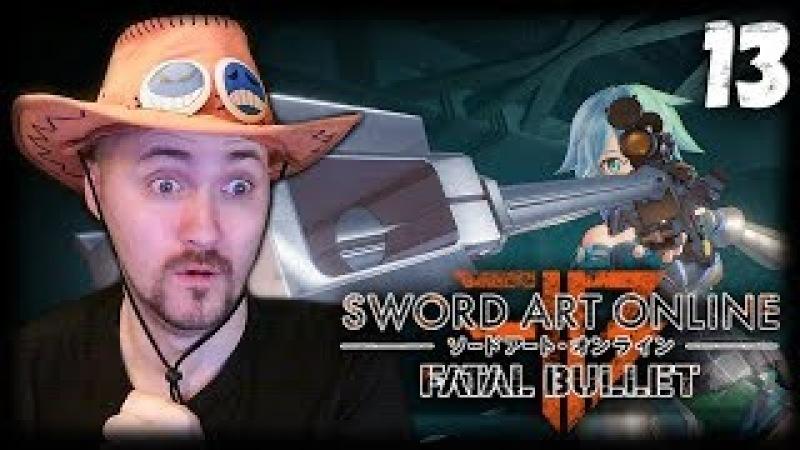 ЛЕГЕНДАРНАЯ ВИНТОВКА ДЛЯ СИНОН 💕 SWORD ART ONLINE FATAL BULLET 13
