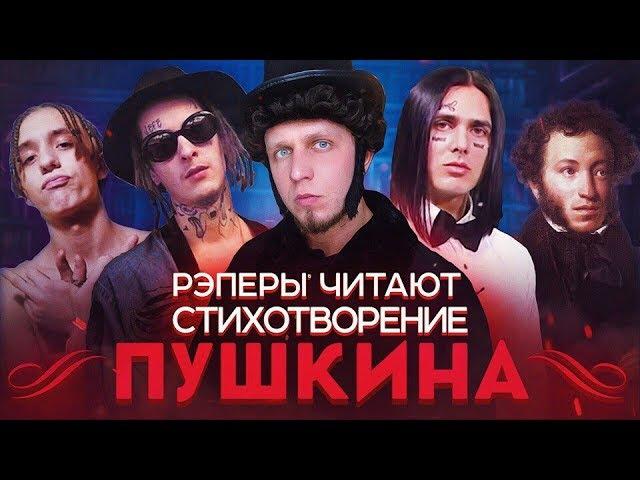 Тилэкс (Успешная группа) - ПУШКИН vs KIZARU, FACE и Lil Morty [HUR]