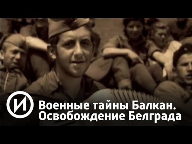 Военные тайны Балкан. Освобождение Белграда | Телеканал История